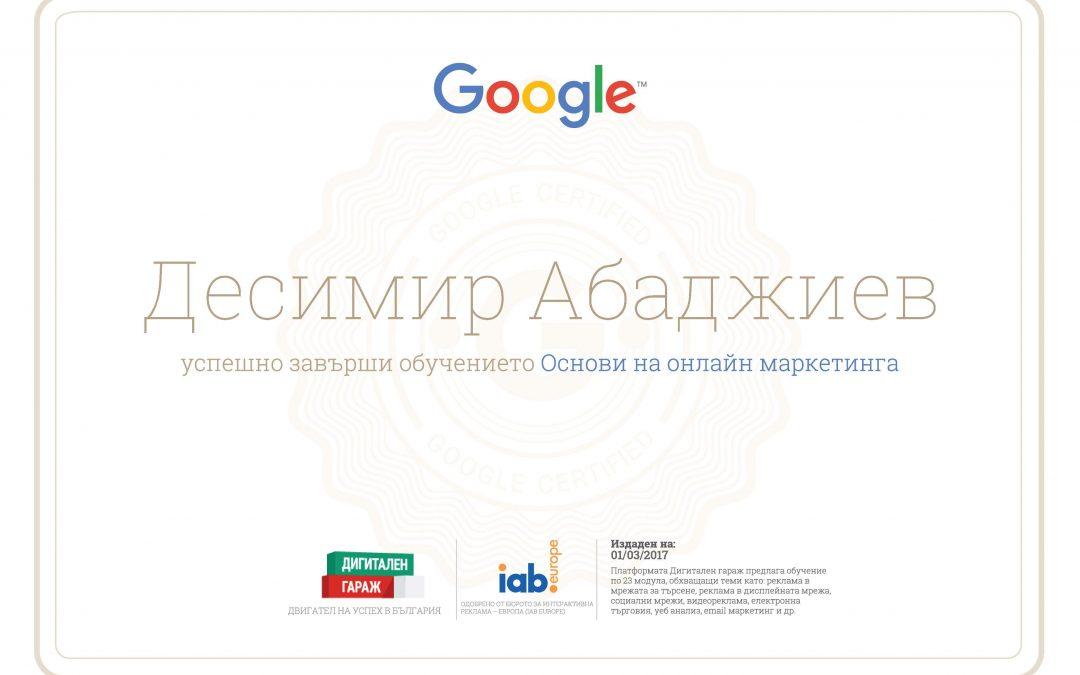 Сертификат от Google за дигитален маркетинг